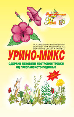 Urine-Mix herbal tea for Urinary system, Kindey diseases, inflamations, detoxification