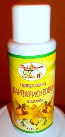 Kantarionovo maslo, za nadvoresni rani i za odredeni kozni zaboluvanja